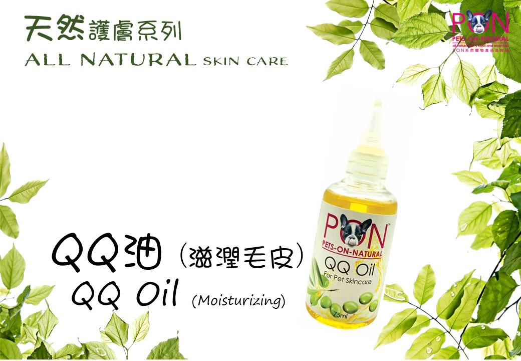 QQ oil