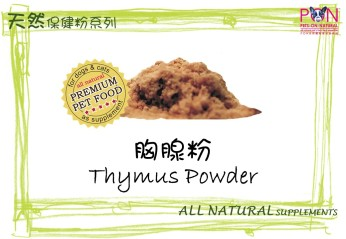 Thymus Powder